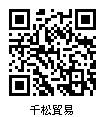 千松貿易股份有限公司.jpg