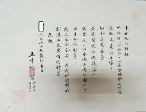 王聿均,半世紀耕耘,書法作品