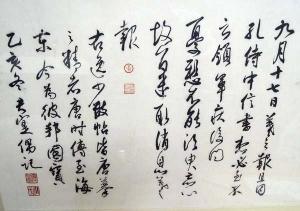 黃君實 –臨王羲之,書法作品