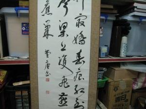 張塇爐,(二月) , 書法作品