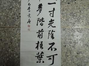 李光唐 (朱熹詩),書法作品