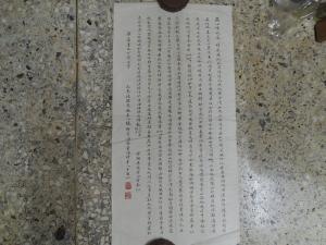 張昭芹–(錄謝康樂詩四首),書法作品