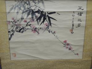 曹緯初,(五福三多),設色水墨畫作品