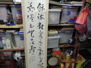陳雲程,草書(八大山人句),書法作品