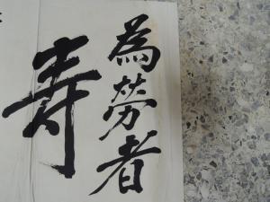 穆中南,書法作品