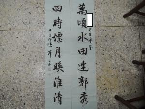 薛平南,對聯, 摭款, 書法作品
