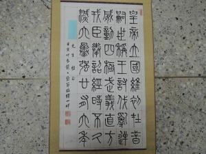錢大鈞, 臨繹山碑, 篆書,書法作品