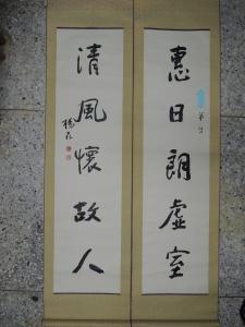 楊森,惠日郎虛室,對聯 , 書法作品