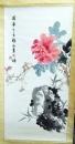 可梅,(國華先生)花卉,水墨畫作品
