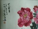 金默如 (大富貴) ,花卉畫,設色水墨畫作品