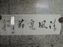陳蕾士,清風亮節,書法作品