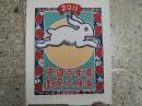 鄭善禧,版畫,兔年,版畫作品