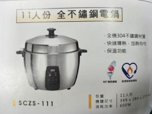禾聯-不銹鋼電鍋