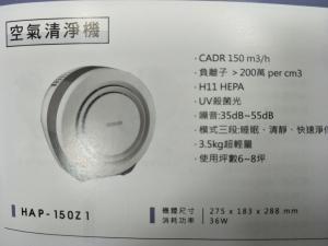 禾聯-空氣清淨機1