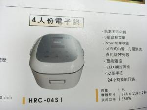 禾聯-電子鍋
