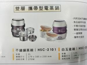 禾聯-電蒸鍋
