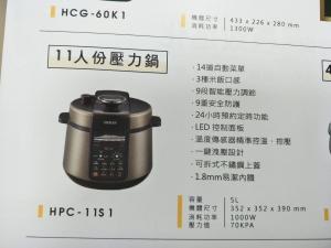 禾聯-壓力鍋