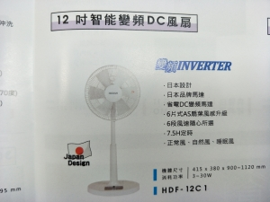 禾聯-變頻DC電風扇