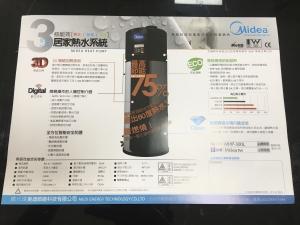 Modes熱泵熱水器2