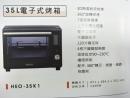 禾聯-烤箱-電子式