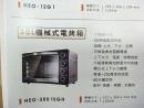 禾聯-烤箱-機械式