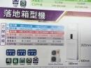 禾聯-落地箱型冷氣