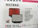 禾聯-電暖器-陶瓷式2