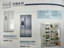 美國奇異(GE)冰箱