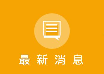 修正「雇主聘僱外國人許可及管理辦法」部分相關申請書表,自即日生效
