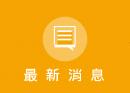 受聘僱外國人入國後健康檢查指定醫院名單,中華民國107年7月12日修正