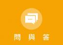 修正「外國人生活照顧服務計畫書裁量基準」,並自中華民國一百零七年一月一日生效