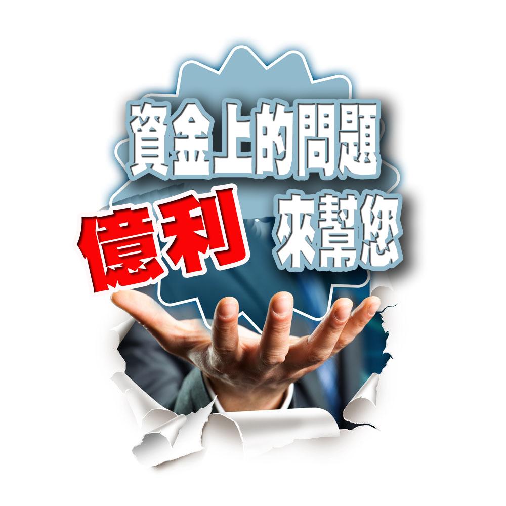 仁武當舖,高雄當舖,仁武機車借款,仁武汽車借款.jpg