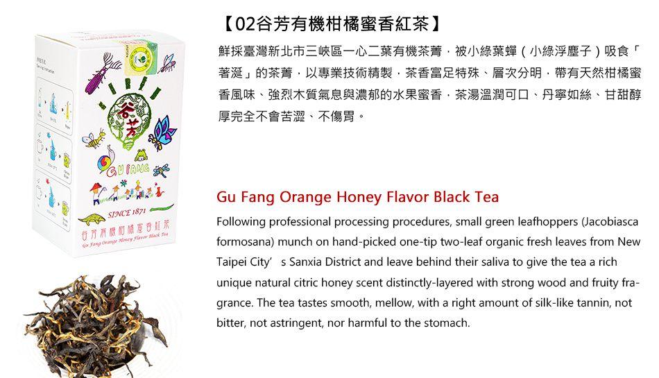 有機柑橘蜜香紅茶950.jpg