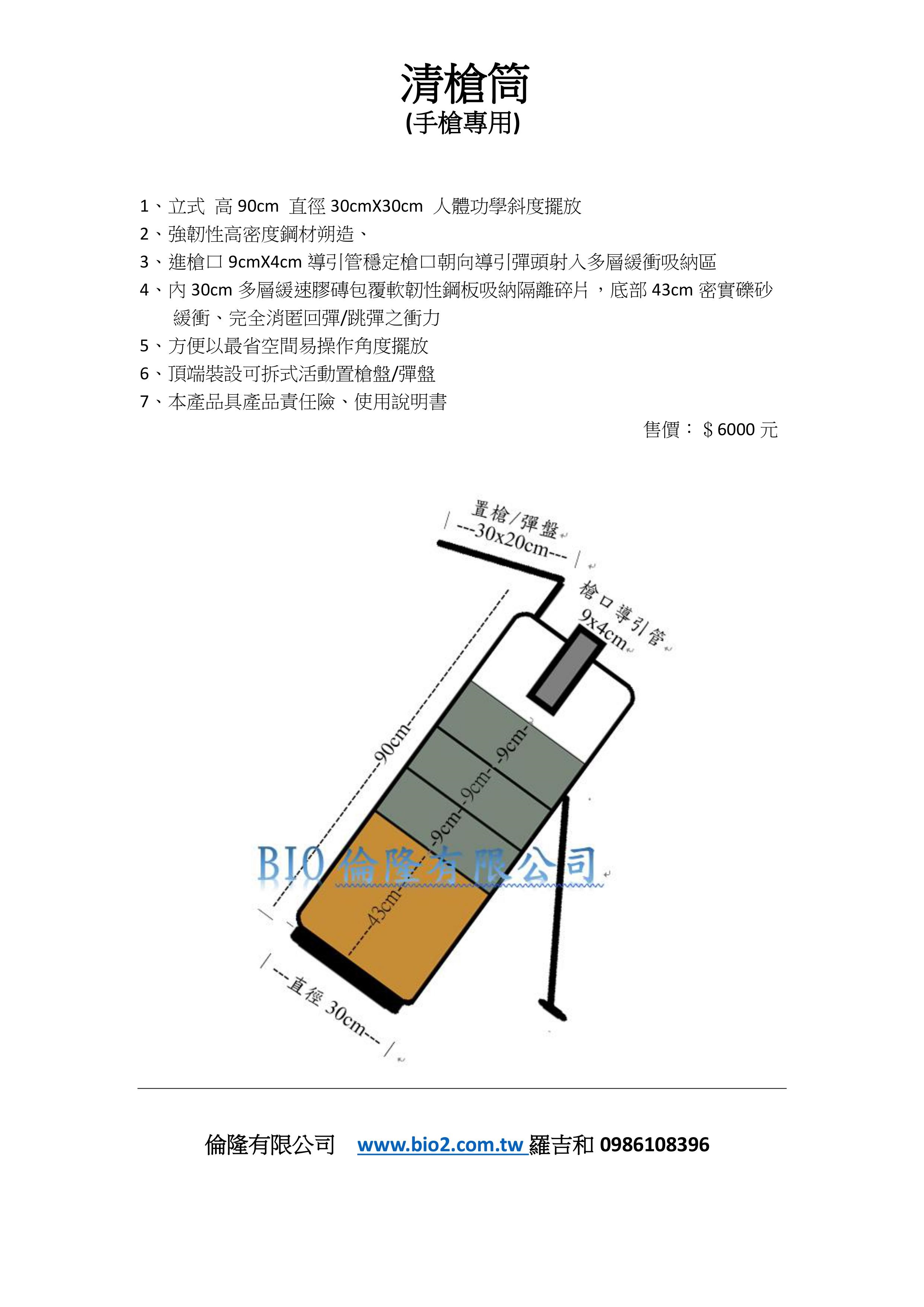 BIO圓形清槍筒.jpg