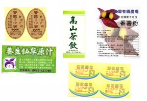 食品貼紙3