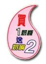 防水貼紙 (7)