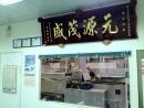 元茂辦公室環境