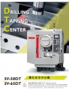 鑽孔攻牙中心機 Drilling Tapping Center