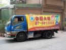 搬家貨車 (2)