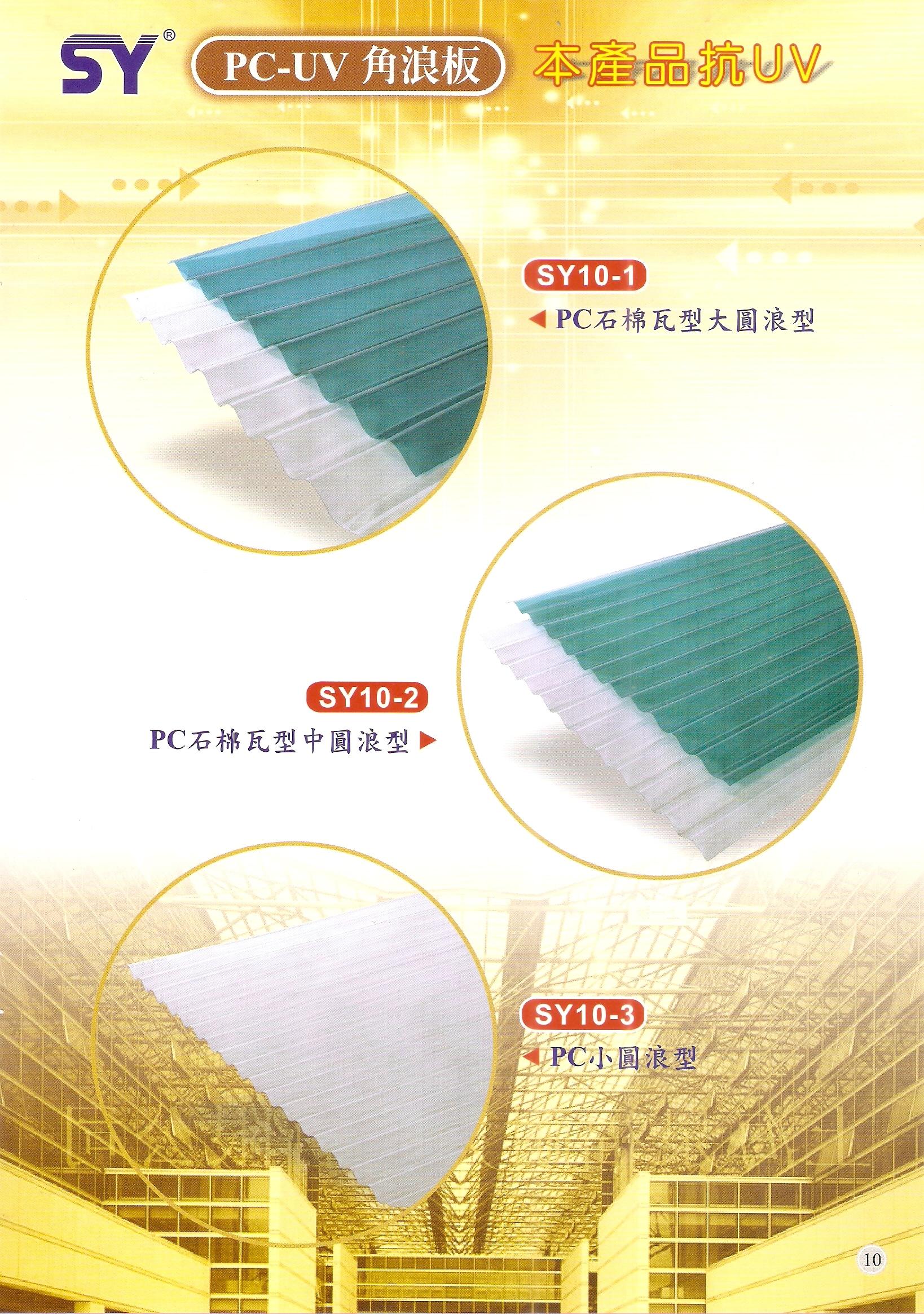 PC-UV圓浪板(大,中,小圓浪型)