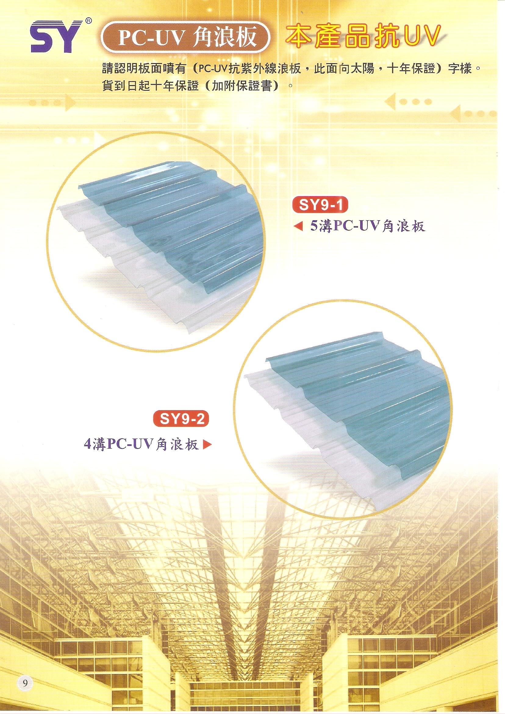 PC-UV角浪板,五溝,四溝
