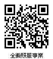 全樂照服事業股份有限公司.jpg