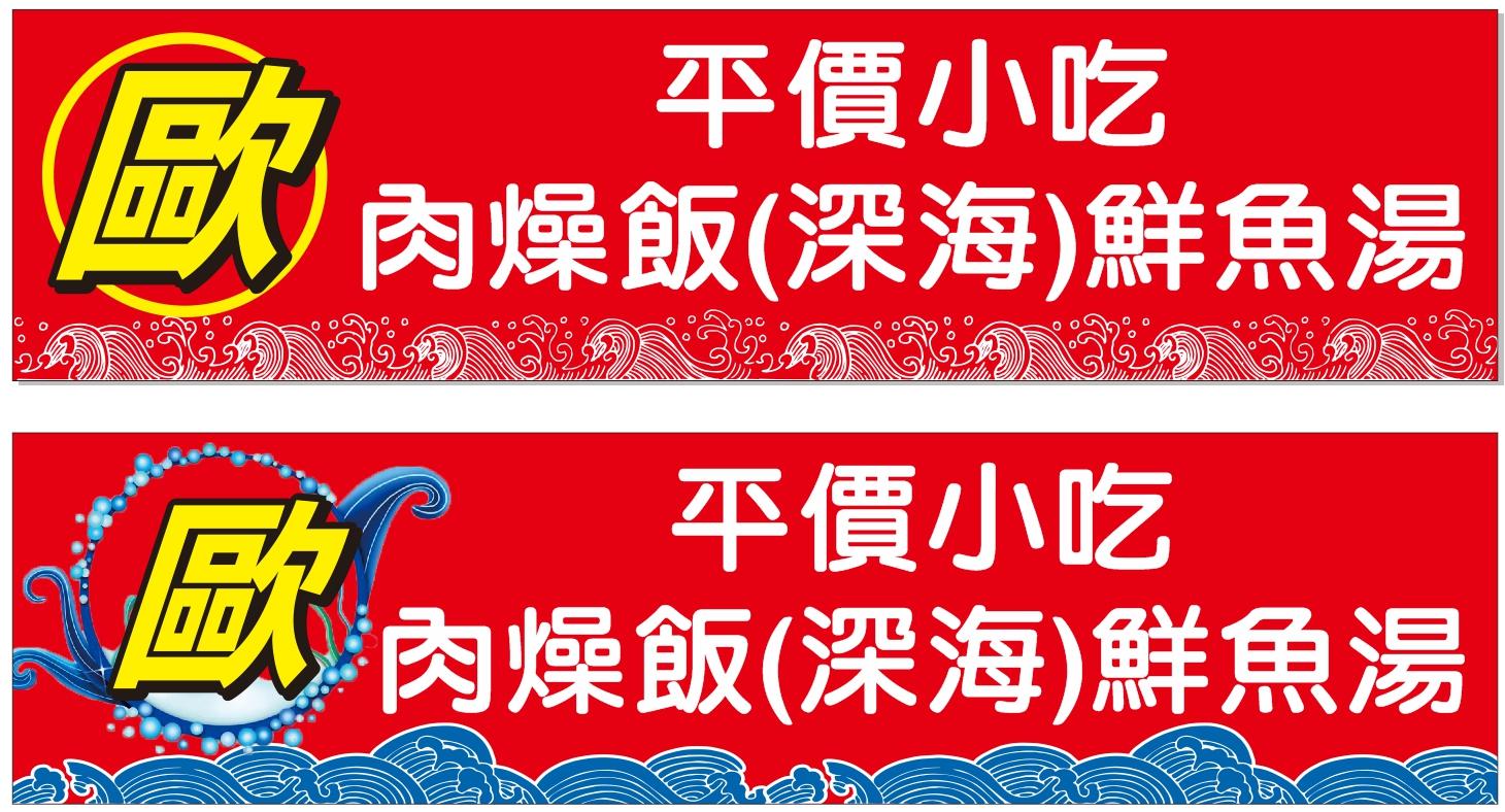 東港深海鮮魚湯平價小吃
