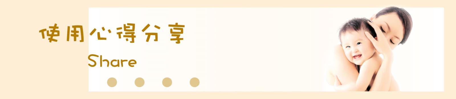 使用心得分享Banner.jpg