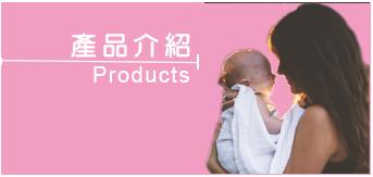 產品介紹-02.png