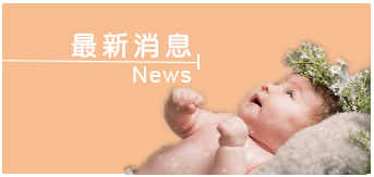 最新消息-03.png