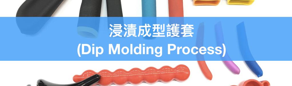 Dip Molding Process.001 拷貝 2.jpeg