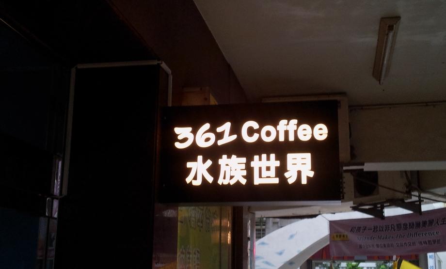 361咖啡水晶立體燈箱