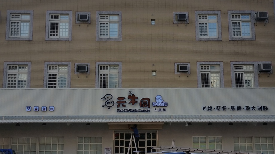元木同大林店正面招牌
