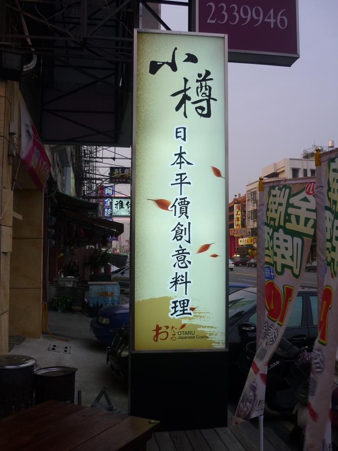 小樽日本料理落地式看板